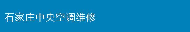 石家庄晟世节能科技有限公司